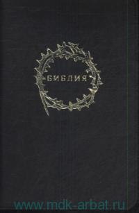 Библия: Книги  Священного писания Ветхого и Нового Завета: Канонические