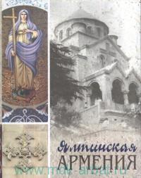 Ялтинская Армения : 180-летию города Ялты посвящается
