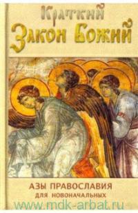 Краткий Закон Божий : азы православия для новоначальных