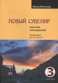 Новый Сувенир. Русский язык для иностранцев. Первый сертификационный уровень (3 средний уровень) B1 : книга для преподавателя