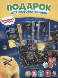 Подарок для любознательных : Солнечная система : книжка с наклейками ; Солнечная система : настольная игра-ходилка