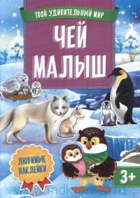 Чей малыш : книжка с наклейками