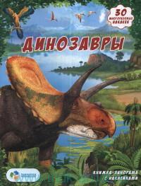 Динозавры : книжка-панорама с наклейками : 30 многоразовых наклеек