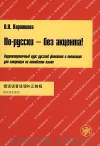 По-русски - без акцента! : корректировочный курс русской фонетики и интонации для говорящих на китайском языке