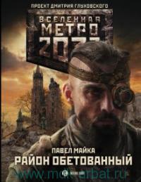 Метро 2033: Район обетованный : фантастический роман
