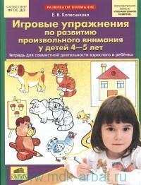 Игровые упражнения по развитию произвольного внимания у детей 4-5 лет : тетрадь для совместной деятельности взрослого и ребенка (соответствует ФГОС ДО)