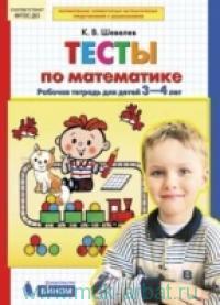 Тесты по математике : рабочая тетрадь для детей 3-4 лет (соответствует ФГОС ДО)