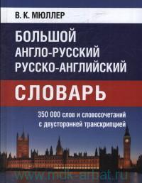 Большой англо-русский русско-английский словарь 350 000 слов и словосочетаний с двусторонней транскрипцией
