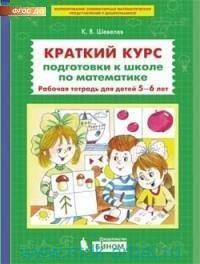 Краткий курс подготовки к школе по математике : рабочая тетрадь для детей 5-6 лет (соответствует ФГОС ДО)
