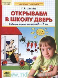 Открываем в школу дверь : рабочая тетрадь для детей 6-7 лет (соответствует ФГОС ДО)