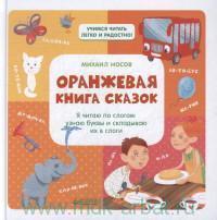 Оранжевая книга сказок. Я читаю по слогам : узнаю буквы и складываю их в слоги