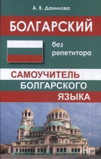 Болгарский без репетитора : самоучитель болгарского языка