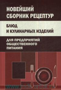 Новейший сборник рецептур блюд и кулинарных изделий для общественного питания