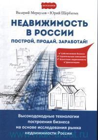 Недвижимость в России : построй, продай, заработай!