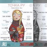 Точка Ру. = Tochka Ru. Russian course. A1 Textbook