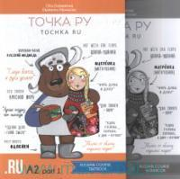 Точка Ру. = Tochka Ru. Russian course. A2 Part 1. Textbook