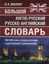 Большой англо-русский русско-английский словарь 380 000 слов и словосочетаний с двустороней транскрипцией