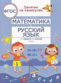 Математика и русский язык. Из 1-го во 2-й класс (ФГОС)