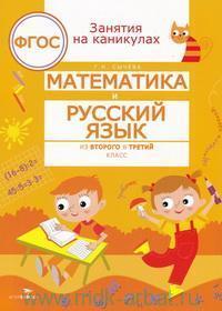 Математика и русский язык. Из 2-го в 3-й класс (ФГОС)