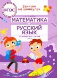 Математика и русский язык. Из 4-го  в 5-й класс (ФГОС)
