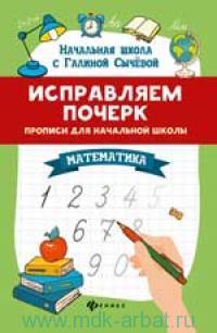 Исправляем почерк : прописи для начальной школы : Математика
