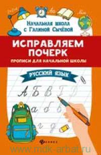 Исправляем почерк : прописи для начальной школы : Русский язык
