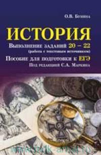 История : выполнение заданий №20-22 (работа с текстовым источником) : пособие для подготовки к ЕГЭ