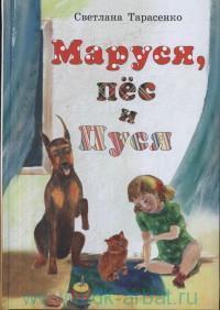 Маруся, пес и Пуся. Рассказ в стихах