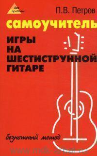 Самоучитель игры на шестиструнной гитаре : безнотный метод
