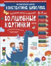 Волшебные картинки. Графические упражнения. 5-7 лет. Математическая школа Константина Шевелева (соответствует ФГОС)