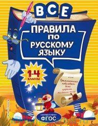 Все правила по русскому языку : 1-4-й класс (соответствует ФГОС)