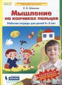 Мышление на кончиках пальцев : рабочая тетрадь для детей 4-5 лет (соответствует ФГОС ДО)