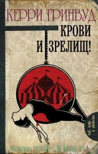 Крови и зрелищ! : роман