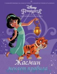 Disney Принцесса. Жасмин меняет правила : повесть