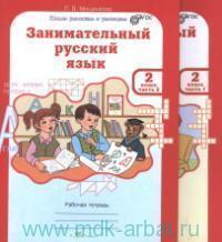 Занимательный русский язык : рабочая тетрадь для 2-го класса : в 2 ч. (ФГОС)