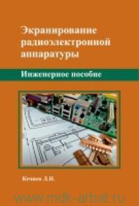 Экранирование радиоэлектронной аппаратуры : инженерное пособие