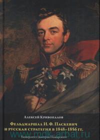 Фельдмаршал И. Ф. Паскевич и русская стратегия в 1848-1856 гг.