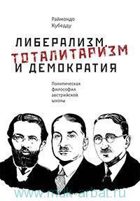 Либерализм, тоталитаризм и демократия : политическая философия австрийской школы