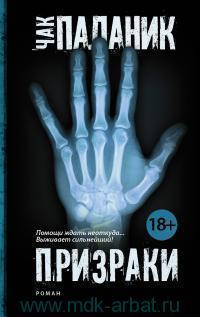 Призраки : роман