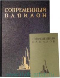 Современный Вавилон в рисунках В. К. Олтаржевского : альбом