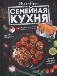 Семейная кухня. 100 лучших рецептов
