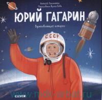 Юрий Гагарин. История о том, как обычный мальчик стал первым космонавтом