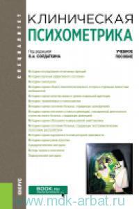 Клиническая психометрика : учебное пособие