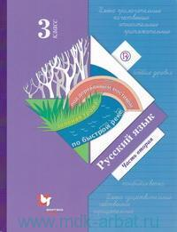 Русский язык : 3-й класс : учебник для учащихся общеобразовательных организаций. В 2 ч. Ч.2 (Начальня школе XXI века)