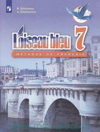 Французский язык. Второй иностранный язык : 7-й класс : учебник для общеобразовательных организаций = L'oiseau Bleu 7 : Methode de Francais (ФГОС)
