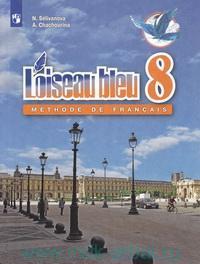 Французский язык : второй иностранный язык : 8-й класс : учебник для общеобразовательных организаций = L'oiseau Bleu 8 : Methode de Francais (ФГОС)