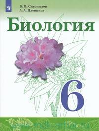 Биология : 6-й класс : учебник для общеобразовательных организаций (ФГОС)