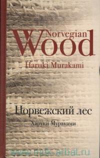 Норвежский лес : роман
