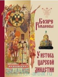Бояре Романовы. У истока царской династии