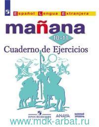 Испанский язык : второй иностранный язык : 10-11-й классы : сборник упражнений : учебное пособие : базовый уровень = Manana. Espanol Lengua Extranjera : 10-11 : Cuaderno de Ejercicios